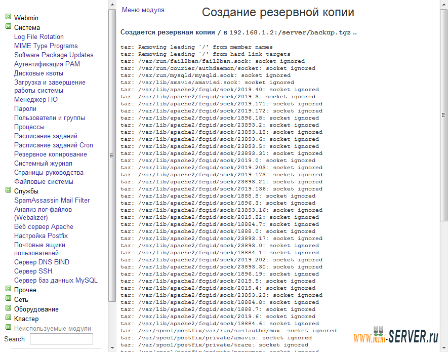 Резервное копирование Ubuntu в Webmin