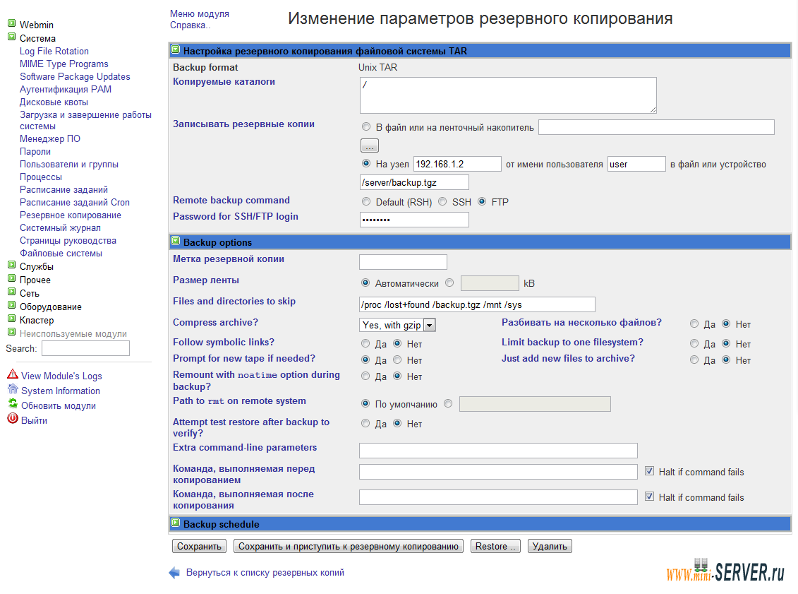 Настройка резервного копирования Ubuntu в Webmin