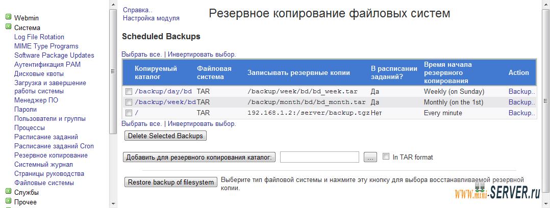 Модуль резервного копирования Ubuntu в Webmin